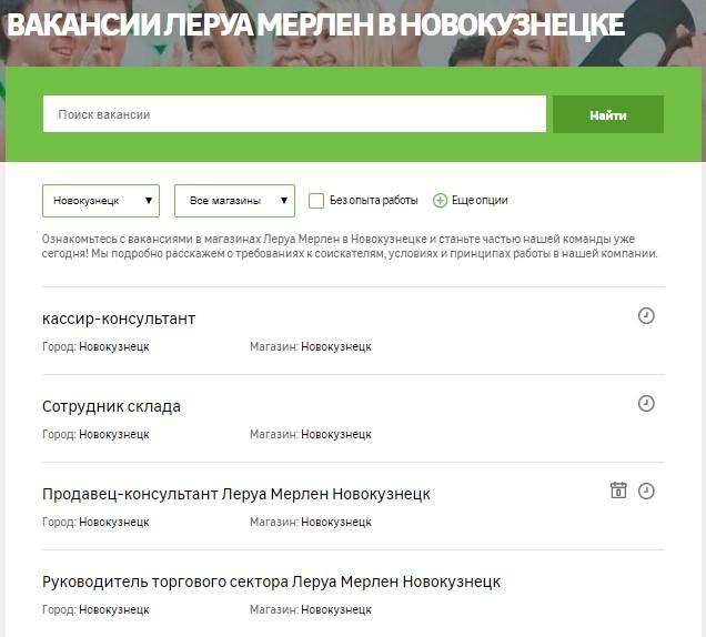 Работа в Леруа Мерлен Новокузнецк– вакансии