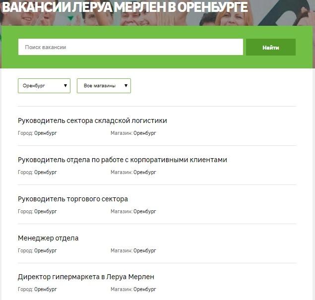 Сайт Магазина Леруа Мерлен В Волгограде