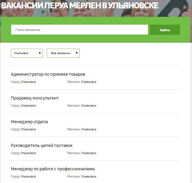 Работа в Леруа Мерлен Ульяновск– вакансии