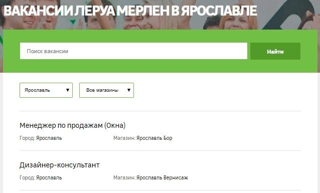 Работа в Леруа Мерлен Ярославль– вакансии