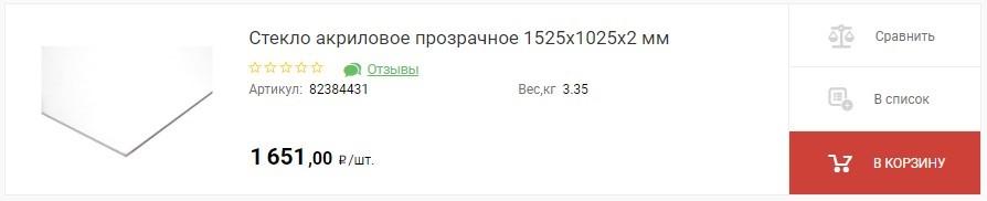 Оргстекло 2мм