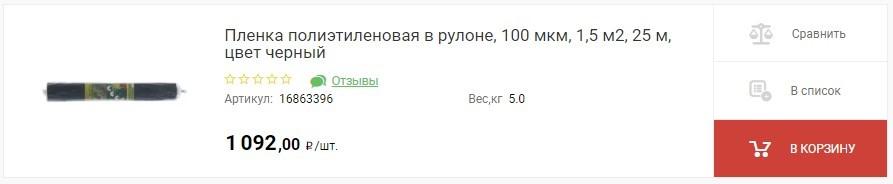 Полиэтиленовая пленка 100мкр