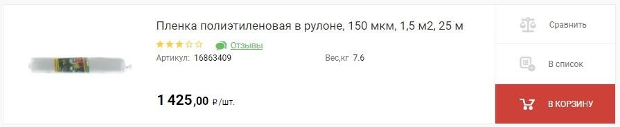 Полиэтиленовая пленка 150мкр