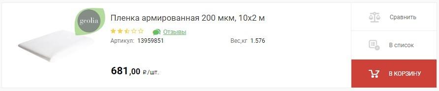 Полиэтиленовая пленка 200мкр