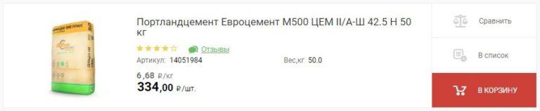 Сколько стоит цемент м500 в мешках 50 в москве бетон завод рядом