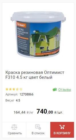 Купить резиновую краску по бетону в леруа мерлен купить резиновую краску для бетона в москве леруа мерлен