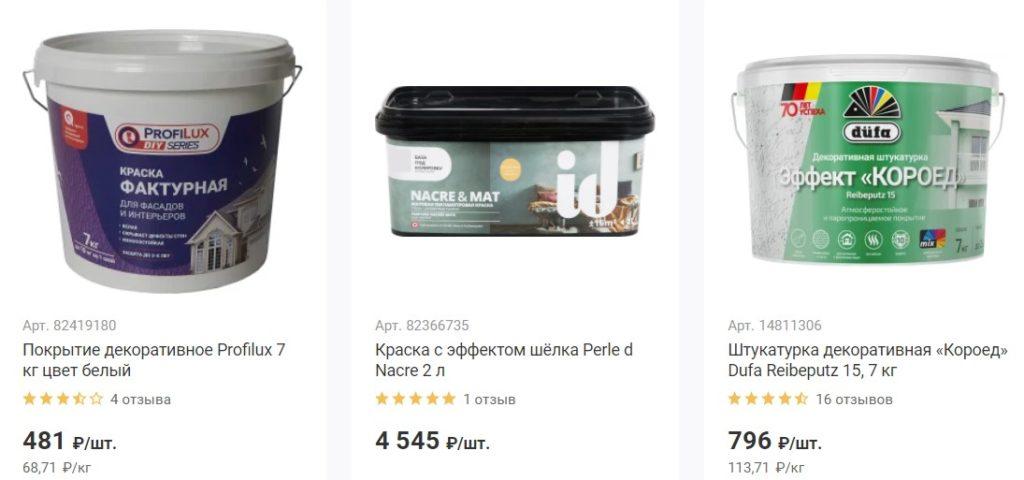 купить водоэмульсионную краску