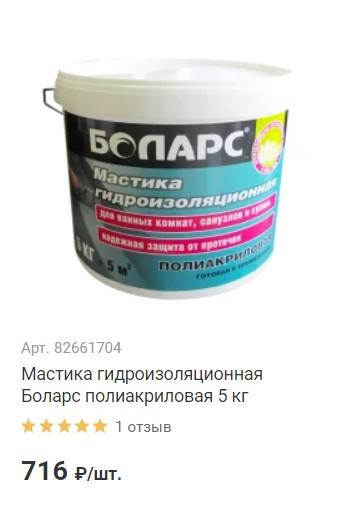 Жидкое стекло купить для бетона цена в леруа мерлен доставка керамзитобетона в белгороде