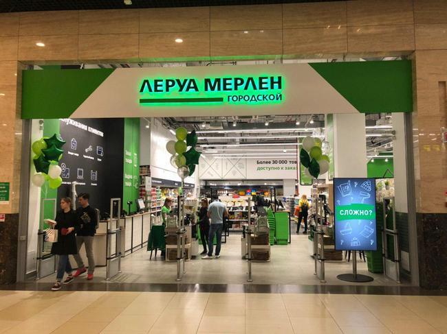 С 1 мая Леруа Мерлен закрывает магазины городского формата в Москве