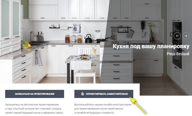 Как спроектировать кухню Леруа Мерлен самостоятельно